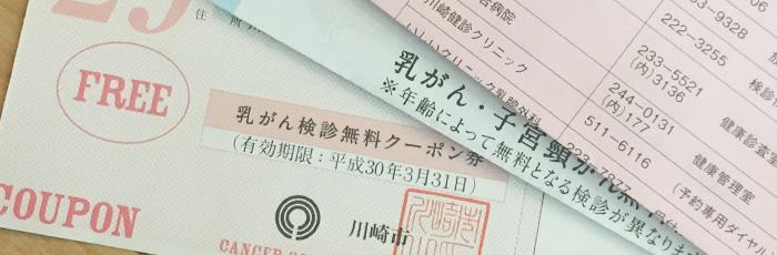 cancer-screening-coupon